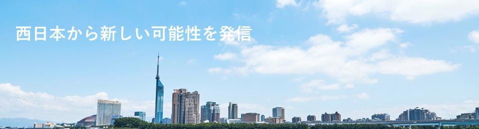 西日本から新しい可能性を発信